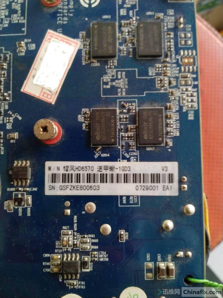 HD6570 型号.jpg