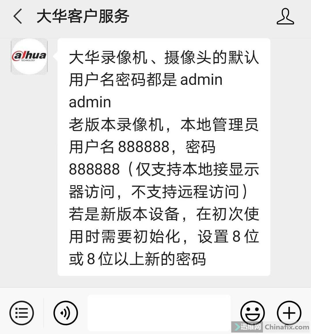 大华密码_看图王.jpg