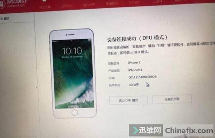 iPhone7手机不开机,无法退出DFU模式,保资料维修