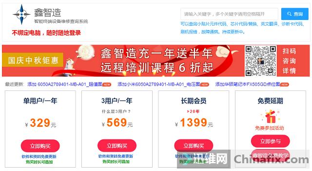 """国庆中秋""""双节""""大庆!迅维培训优惠活动已上线!"""