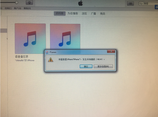 iPhone6 Plus换硬盘后刷机报错4014维修