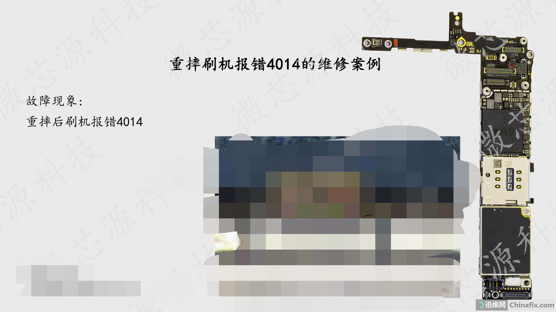 重摔刷机报错4014的维修_看图王.png