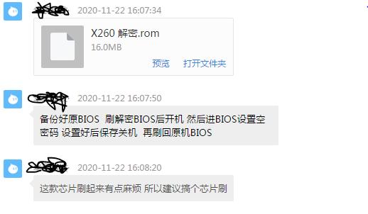 X260解码.PNG