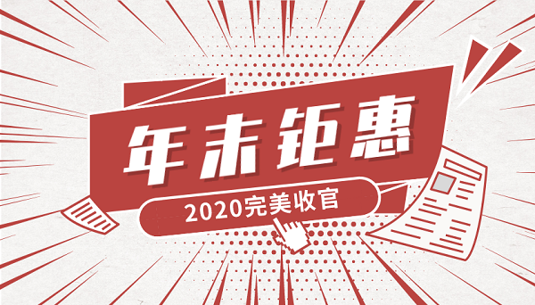 2020年迅维实地培训年末钜惠大放送