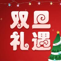 迎元旦,庆圣诞,鑫智造活动火爆来袭!会员充值送不停!