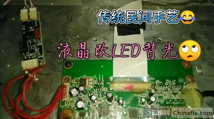 昌盛W19  改LED 教程.webp.jpg