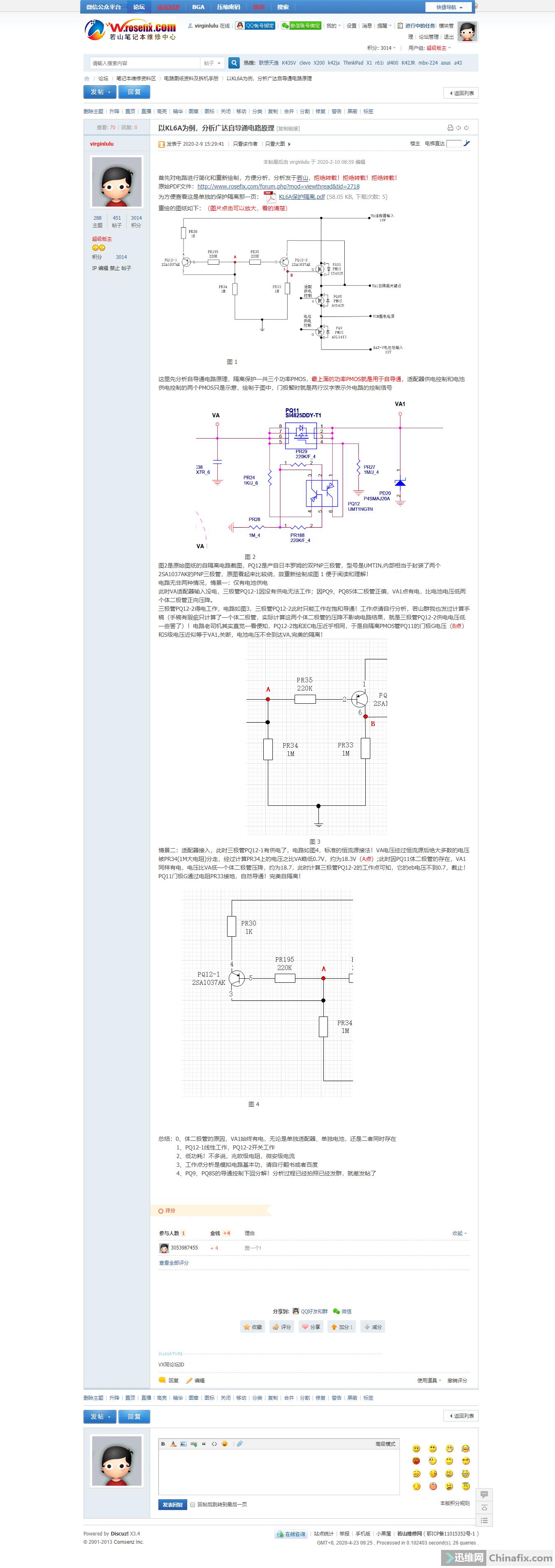 以KL6A为例,分析广达自导通电路原理 - 电路图纸资料及拆机手册 - 若山维修网 - Power.png