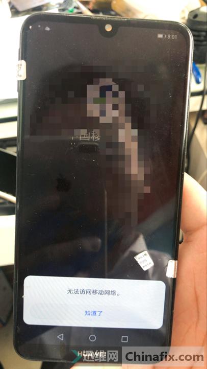 华为畅享9手机无服务,无法接打电话维修