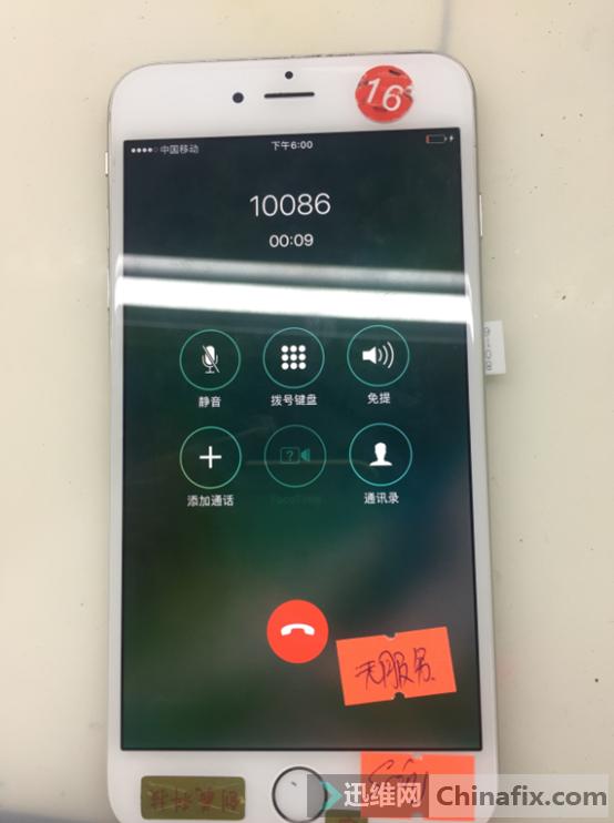 iPhone6 Plus摔后手机插卡无服务维修 图9