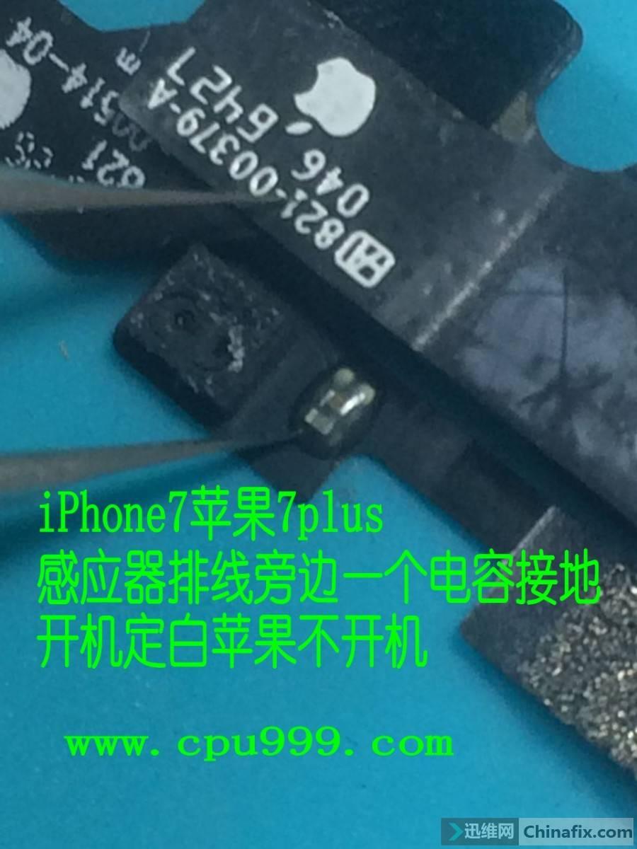 iPhone7苹果7plus感应器旁边一个电容接地开机定白苹果不开机_conew1.jpg