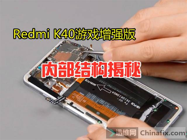 Redmi首款游戏手机K40游戏增强版拆机