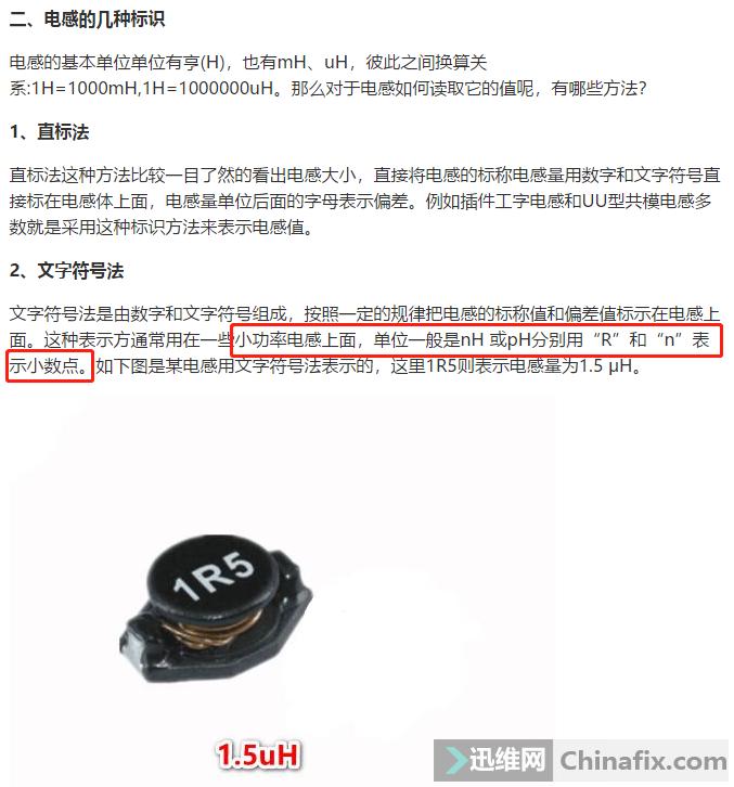 电感标识法.png