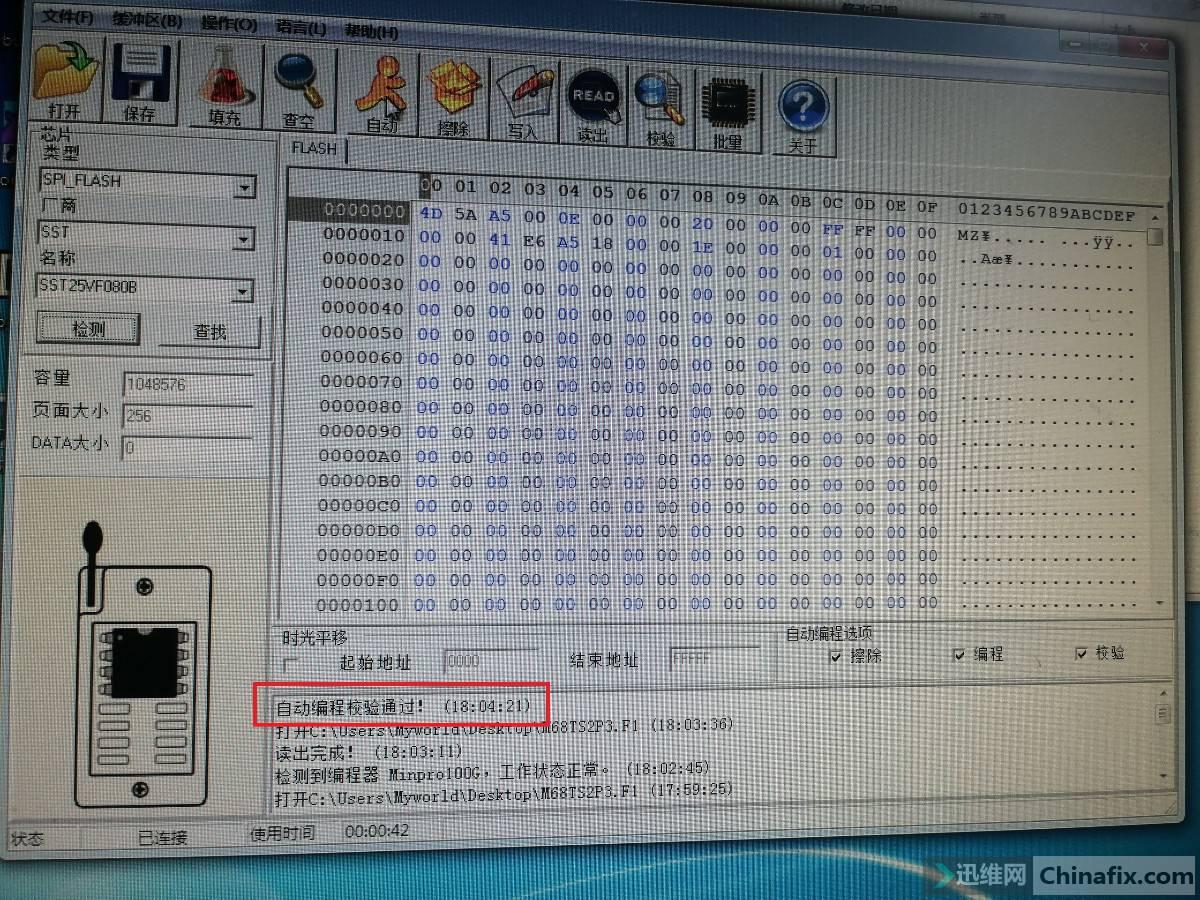 25VF080校验通过.jpg