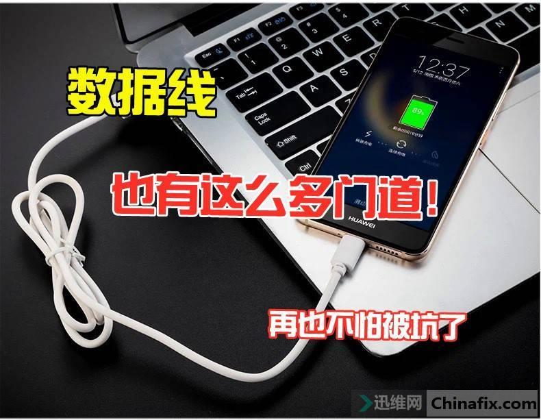 数据线接口大揭秘!Type-C接口就一定是USB3.0吗?用了这么j久才知道