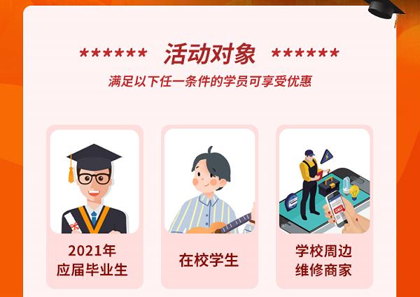 迅维培训2021年毕业季优惠活动 图3