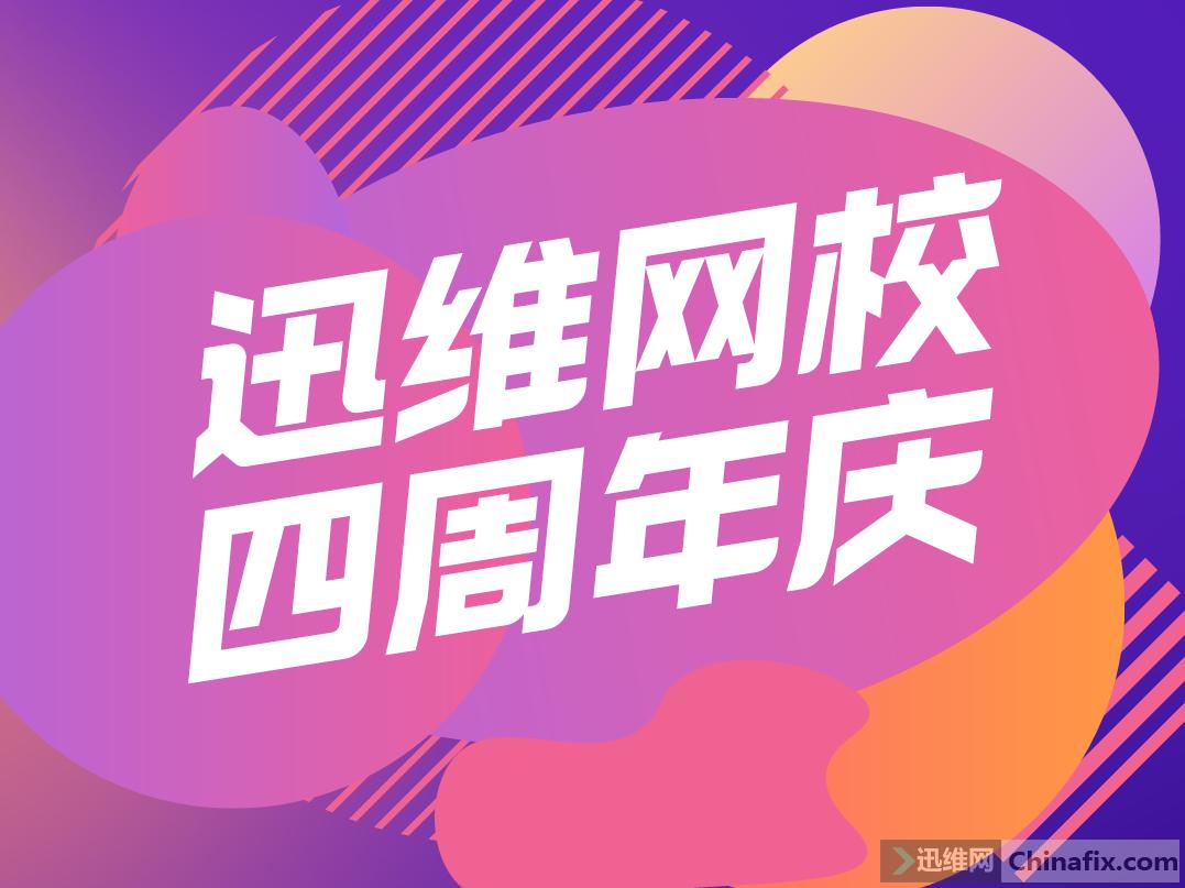 迅维网校四周年庆,学习币优惠活动 图1