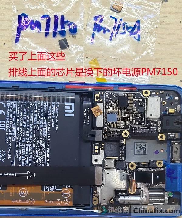 红米K20手机不开机维修及注意事项 图11