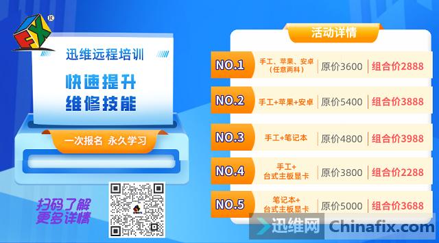"""""""盛夏炎炎,组合最甜""""迅维远程活动上线喽 图2"""