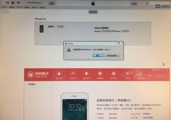 iPhone6s摔过开机无反应维修 图4