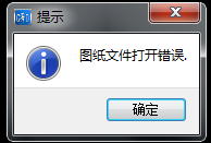 CAD文件打不开.png