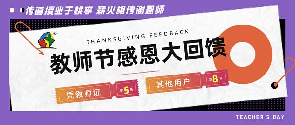 迅维培训教师节感恩大回馈活动 图1