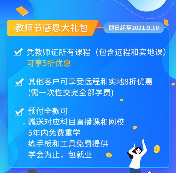 迅维培训教师节感恩大回馈活动 图2