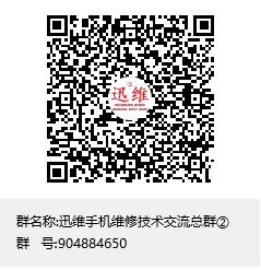 迅维手机维修技术交流QQ群