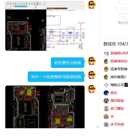 小米10手机主板上电源管理芯片短路 图1