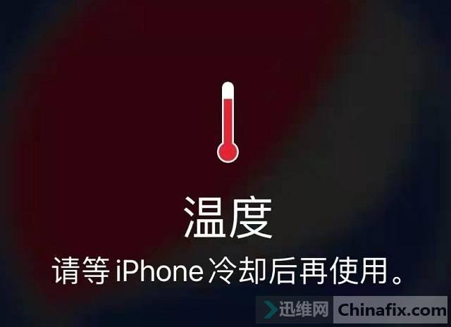 iPhone提示温度高无法正常使用,看完关键的这几点,手机不再发热 图1