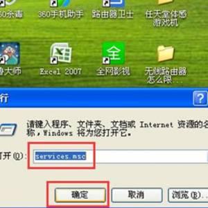 Windows XP系统如何设置无线共享