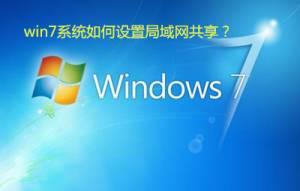 win7系统如何设置局域网共享?