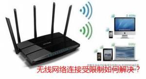 无线网络连接受限制如何解决?