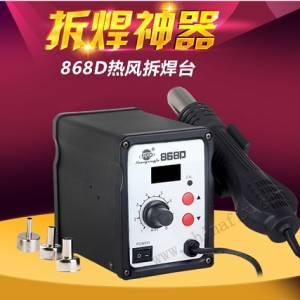 拆焊神器-PPD868D热风拆焊台