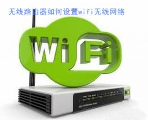 无线路由器如何设置wifi无线网络