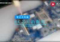 笔记本电脑EC芯片拆焊视频教程
