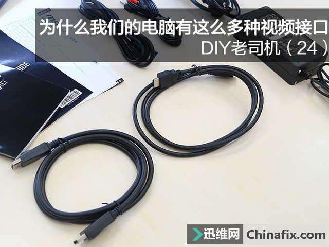 HDMI、DVI 我们的电脑为什么会有这么多种视频接口类型?