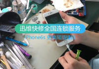 iPhone6s更换尾插排线