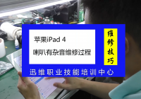 iPad4平板更换喇叭