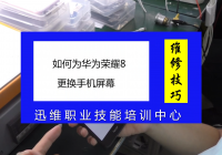 华为荣耀手机如何更换手机屏幕?