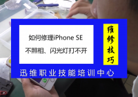 iPhoneSE手机不能照相、闪光灯打不开维修