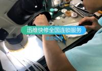 近距离看迅维快修师平台傅硬盘拖锡操作啦!