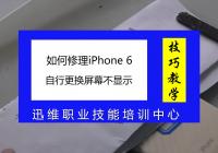 iPhone6手机自行更换屏幕不显示