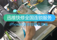 iPhone6手机Home键失灵花屏维修
