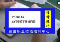iPhone6s手机不开机维修过程