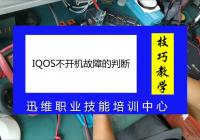 戒烟神器IQOS电子烟红灯故障维修