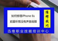 iPhone6s前置手机听筒没声音维修过程