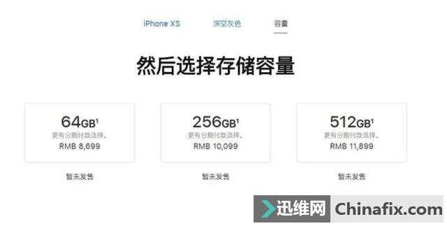 iPhoneXS的128G版没了!苹果为什么从不用最流行的内存容量?