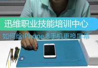 手机维修张老师教你如何如何给iPhone8手机更换屏幕