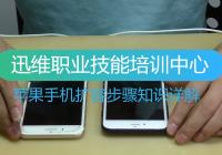 手機存儲空間不夠怎么辦?看張老師蘋果手機擴容教程
