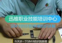 【迅維培訓】手機培訓張老師告訴你SIM卡的識別原理